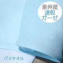 【日本製】ガーゼ&ガーゼ 上質2重ガーゼ織り  フェイスタオル (一枚価格)