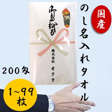 日本製熨斗名入れタオル 200匁(1~99枚価格)