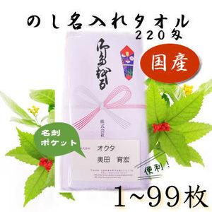 日本製 白タオル 熨斗ポケットポリ