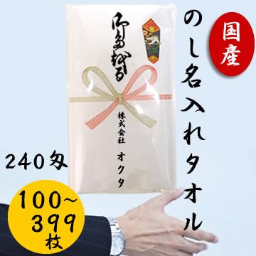 日本製 白タオル 熨斗ポリ
