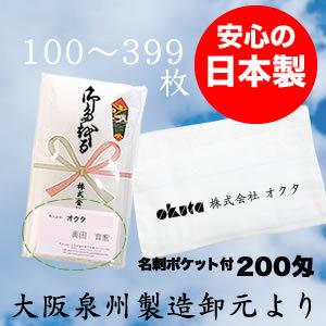 【日本製】タオル印刷熨斗名入れタオルPP袋入り名刺ポケット付き 200匁(100~399枚価格)