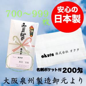 安心日本製印刷タオルでご挨拶・粗品・記念品