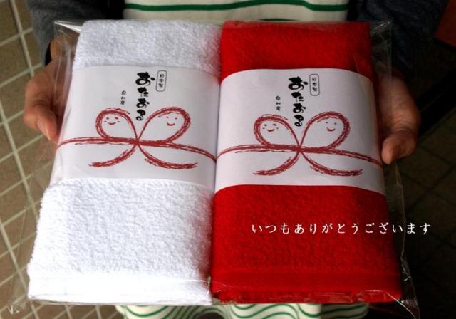 帯のしタオル 紅白タオル2枚入 お祝い お礼 ご挨拶 200匁 フェイスタオル 日本製
