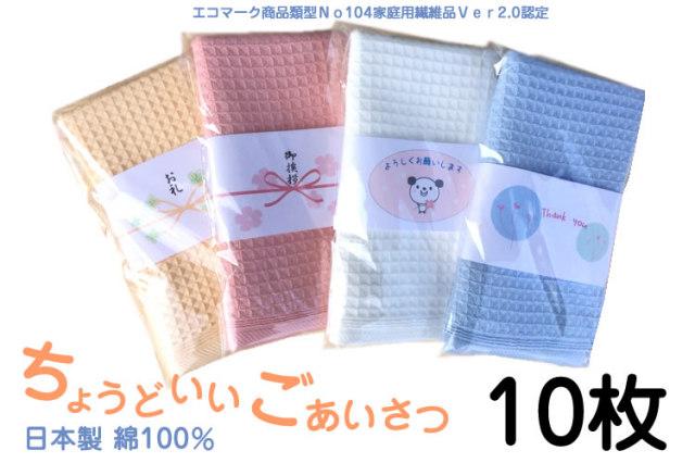 日本製 ご挨拶タオル 【10枚セット】 ワッフルタオル  フェイスタオル プチギフト お礼 ご挨拶