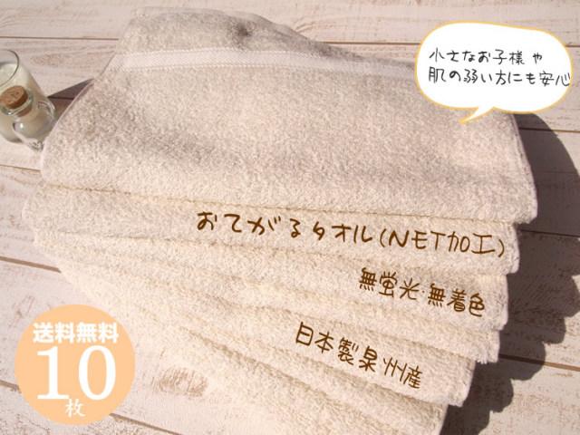 おてがる 200匁 フェイスタオル まとめ買い10枚セット 泉州タオル 日本製 NET加工 中厚ボリューム 送料無料