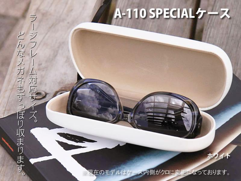 大型フレームのサングラスに最適なサングラスケース(メガネケース・眼鏡ケース) A-110 SPECIALケース