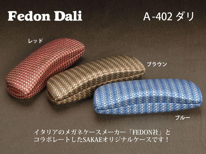 【イタリア製】【FEDON】スタイリッシュなカラーが魅力 A-402「ダリ」