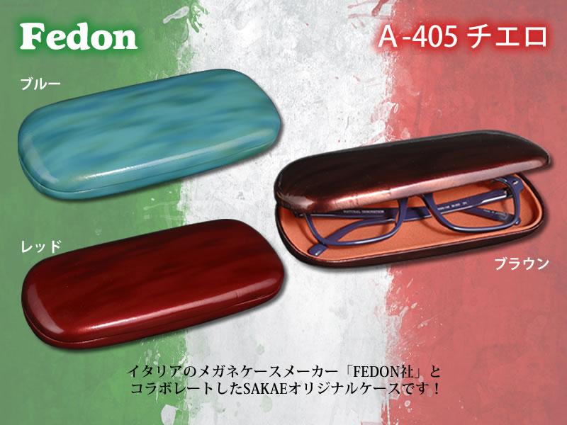 【Fedon】【イタリア】水彩画の様な色合いが新しいメガネケース。A-405 チェロ