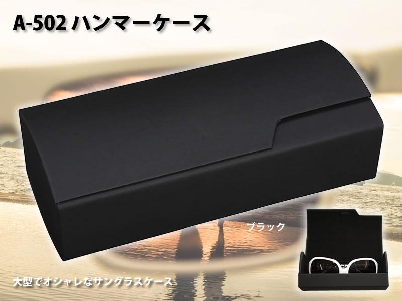 【大型】【シンプル】メガネケース A-502「ハンマーケース」ブラック