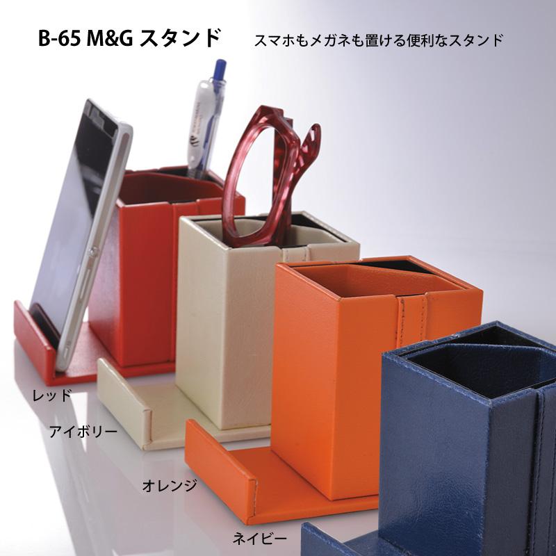 スマホもペンもおける便利なメガネスタンド「B-65 M&Gスタンド」