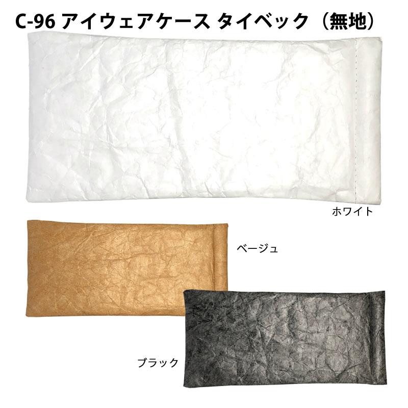 紙のような手触りで軽くて耐久性抜群の素材を使用したメガネケース(眼鏡ケース) C-95 アイウェアケースタイベック(無地)