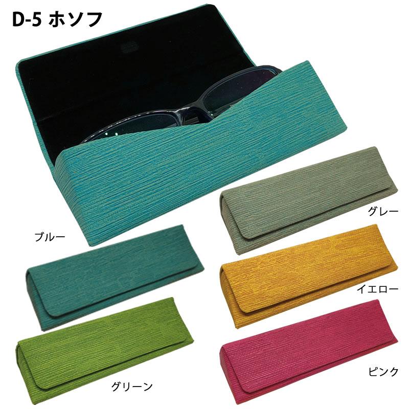 落ち着いたトーンと手織り感が心地いいメガネケース(眼鏡ケース)D-5 ホソフ