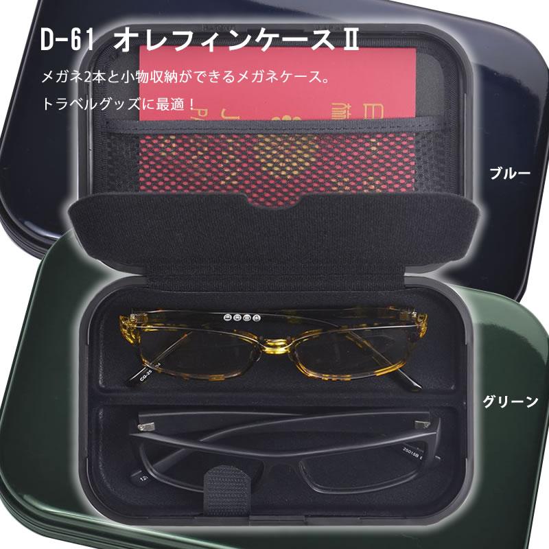 メガネ2本と小物が収納できる旅行にも最適なメガネケース(眼鏡ケース)D-61「オレフィンケース2」