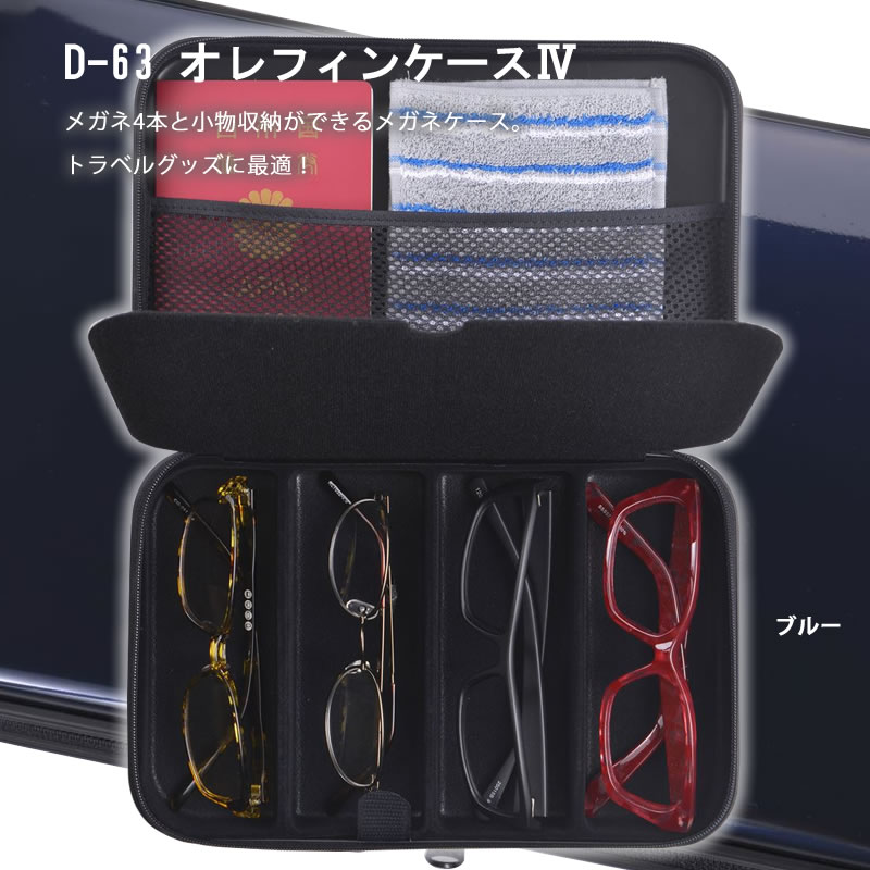 大型メガネ4本と小物が収納できる旅行にも最適なメガネケース(眼鏡ケース)D-63「オレフィンケース4」