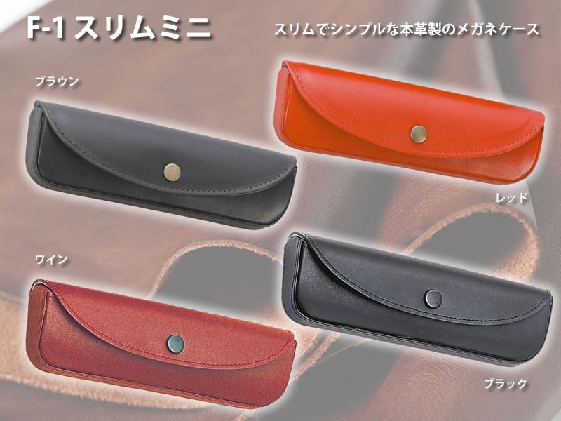 【高級】スリムでシンプルな本革製のメガネケース(眼鏡ケース) F-1 「スリムミニ」