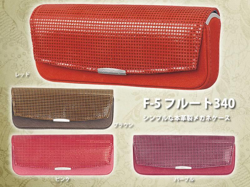 【高級】シンプルな本革製のメガネケース(眼鏡ケース) F-5 「フルート340」