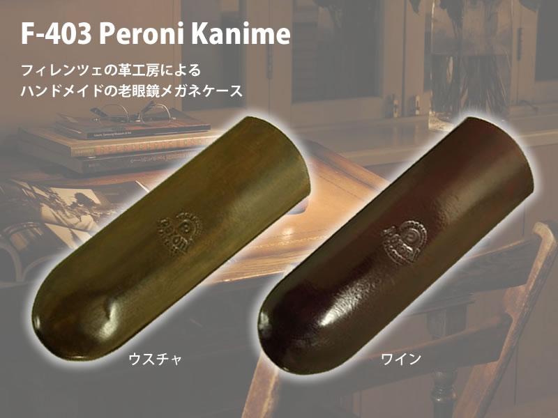 【高級レザー】【ペローニ】【牛革】フィレンツェの革工房によるハンドメイドの老眼鏡メガネケース F-403 Peroni Kanime