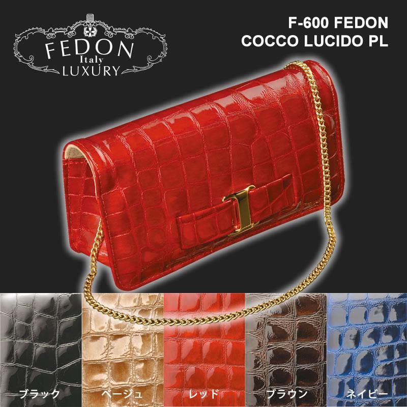 【イタリア製】【FEDON】ワニ革素材良さを前面に押し出した高級メガネケース(眼鏡ケース)F-600 COCCO LUCIDO PL