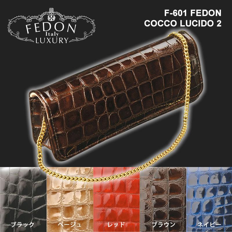 【イタリア製】【FEDON】ワニ革素材良さを前面に押し出した高級メガネケース(眼鏡ケース)F-601 COCCO LUCIDO 2