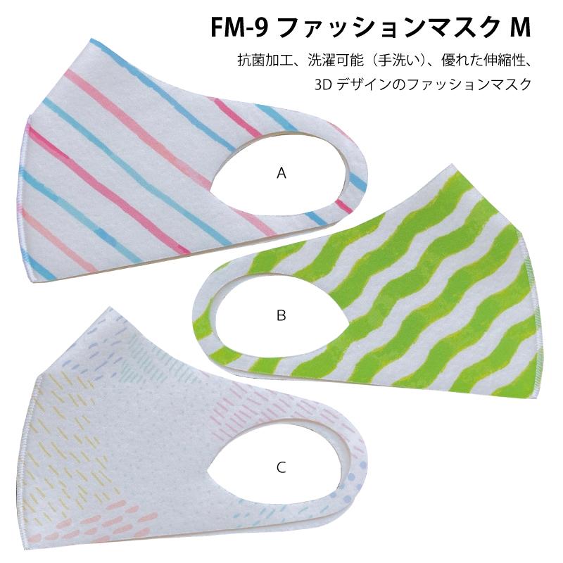 抗菌加工、洗濯可能(手洗い)、優れた伸縮性、3Dデザインのファッションマスク「FM-9ファッションマスクM」