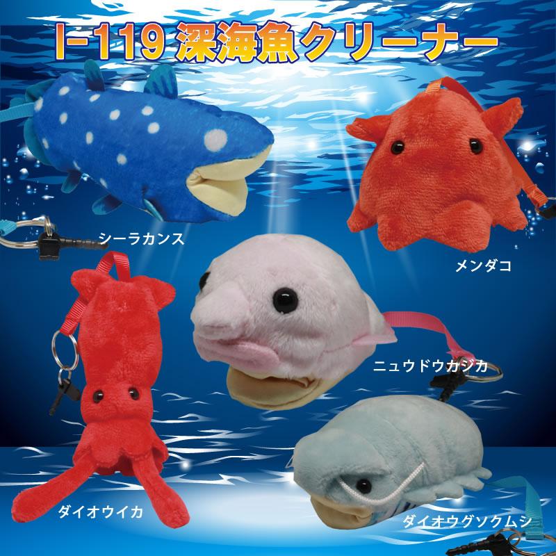 【可愛い】【柔らかい】マイクロファイバー スマホクリーナーにも最適 I-119 「深海魚クリーナー」