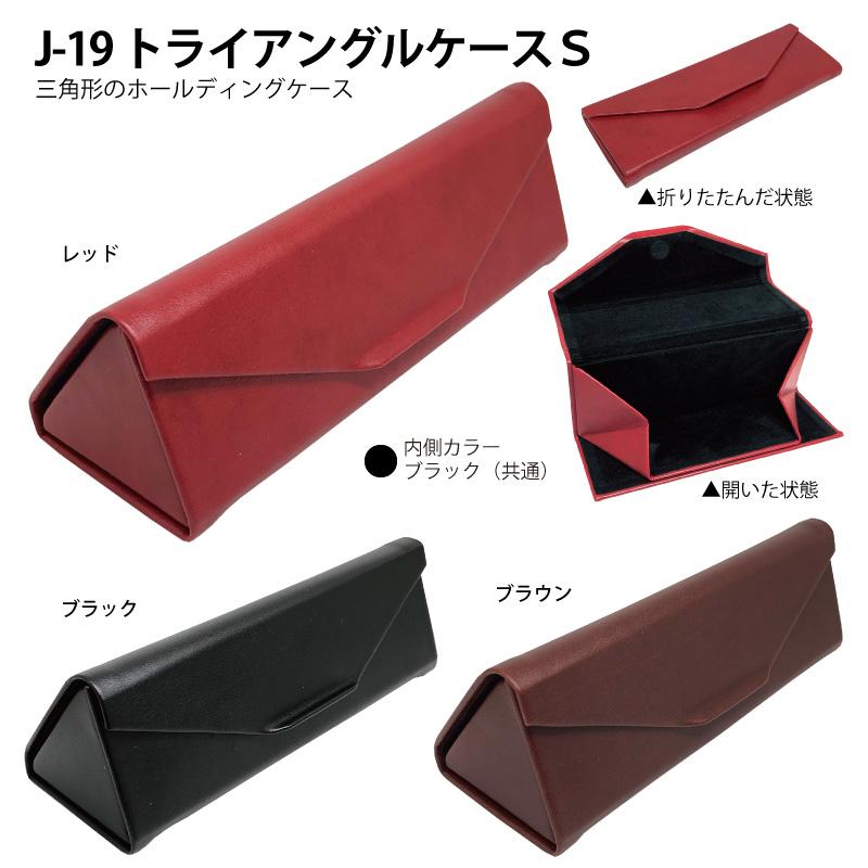 三角のホールディングケース(メガネケース)「J-19 トライアングルケースS」