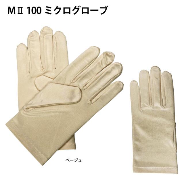 超極細繊維の手袋「M2-100ミクログローブ」