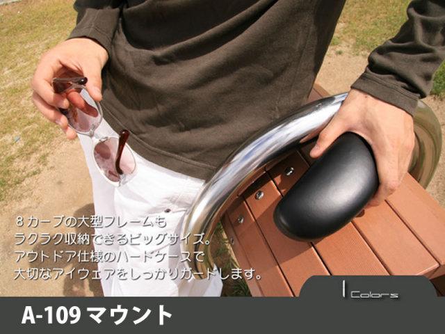 【シンプル】【大型】大人気の8カーブのビッグフレームもラクラク収納する大型サングラスケース(メガネケース・眼鏡ケース) A-109 マウント