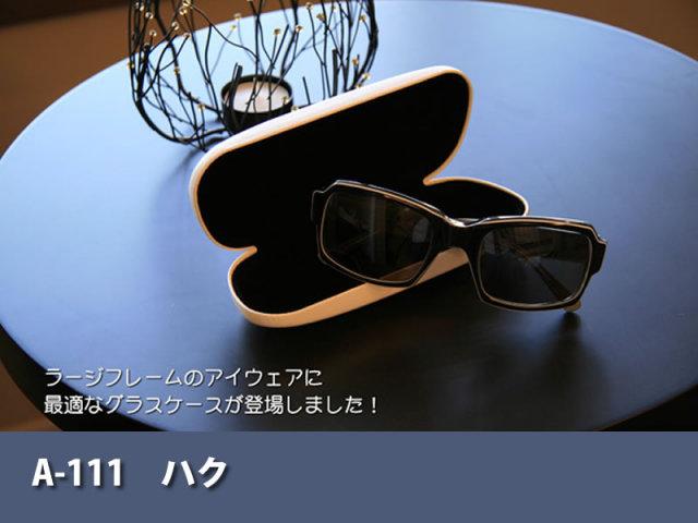 【シンプル】【大型】ラージフレーム用のお洒落なサングラスケース(メガネケース・眼鏡ケース) A-111「ハク」
