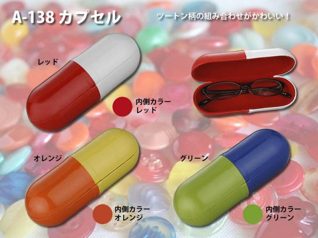 ツートン柄の組み合わせがかわいいメガネ(眼鏡)ケースA-138カプセル