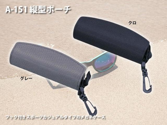 フック付きスポーツカジュアルタイプのメガネケース(眼鏡ケース) A-151「縦型ポーチ」