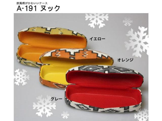 スチールのボディに欧風柄がかわいいメガネケース(眼鏡ケース) A-191 ヌック