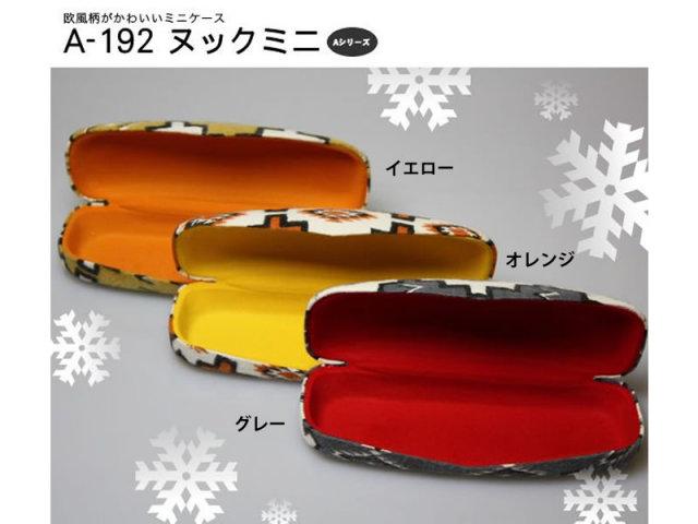 スチールのボディに欧風柄がかわいいメガネケース(眼鏡ケース) A-192 ヌックミニ