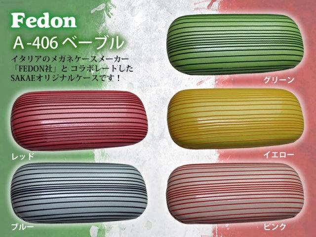 【Fedon】【イタリア】元気なストライプとビタミンカラー、厚めのフレーム用ハードケース。A-406 ベーブル