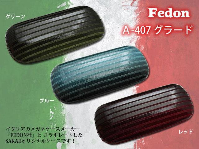 【Fedon】表面のグラデーションがイメージを自由に広げます。A-407 グラード