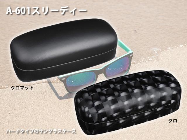 【大型】スポーツタイプや大型のメガネやサングラスがすっぽり収まるメガネケース A-601スリーディー