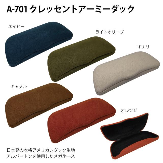 日本発の本格アメリカンダック生地アルバートンを使用したメガネ―ス(眼鏡ケース) 「A-701クレッセントアーミーダック」