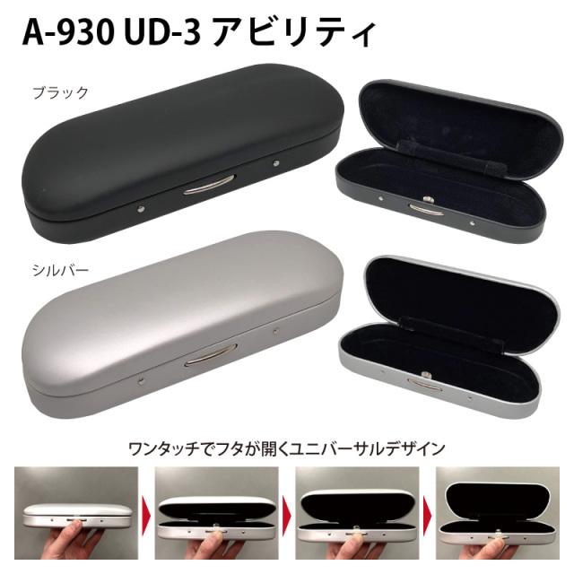 ワンプッシュでラクラク開閉のメガネケース(眼鏡ケース) A-930「UD-3 アビリティ」
