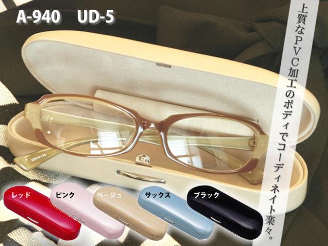 【UDケース】上質なPVCレザー仕上げのメガネケース(眼鏡ケース) A-940「UD-5 プロUDケース」