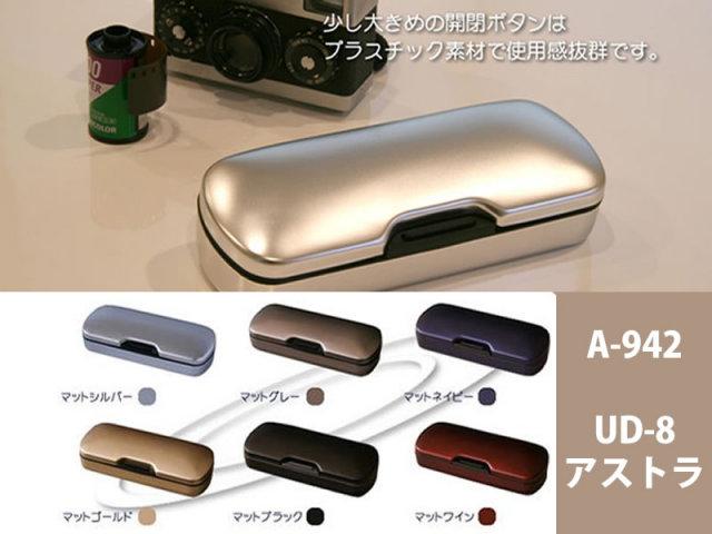 【UDケース】アルミマット仕上げのメガネケース(眼鏡ケース) A-942「UD-8 アストラ」