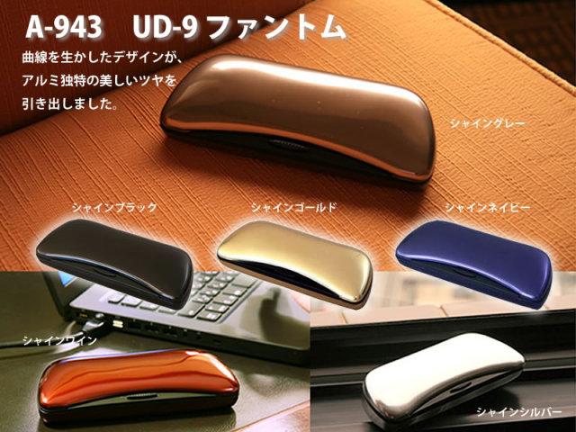 アルミのツヤが美しいメガネケース(眼鏡ケース) A-943「UD-9ファントム」