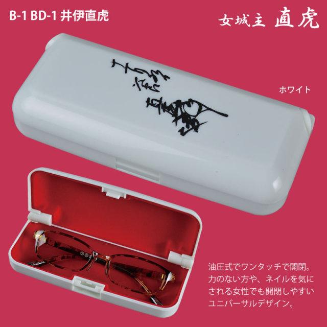 【おんな城主直虎】ワンプッシュでラクラク開閉のメガネケース(眼鏡ケース)「B-1 BD-1 井伊直虎」