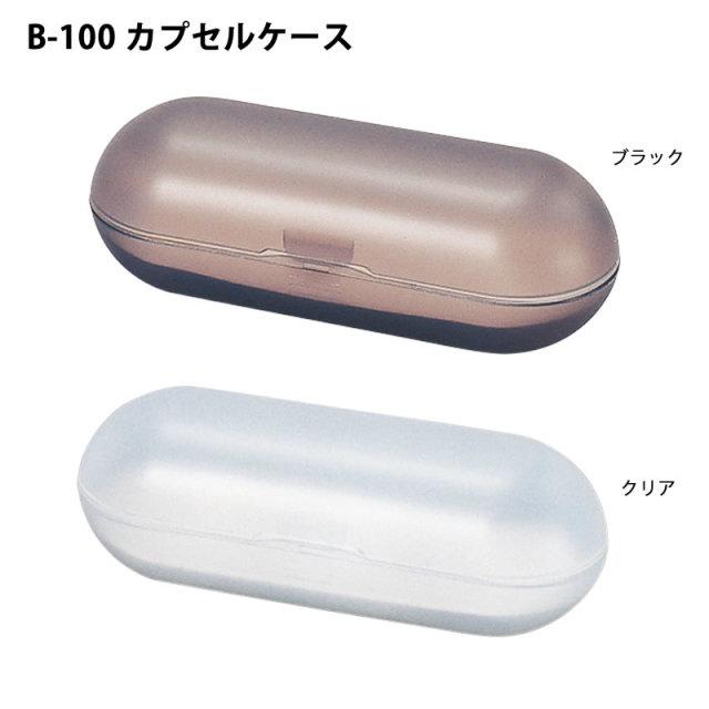 筆記用具や小物も入るメガネケース(眼鏡ケース) B-100 カプセルケース