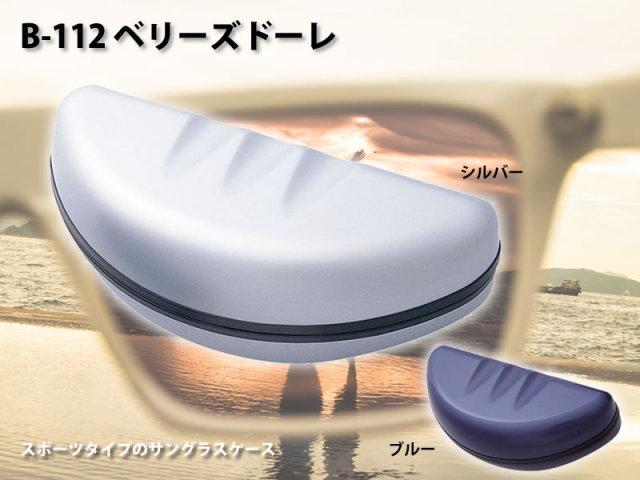 スポーツタイプのサングラスケース(メガネケース・眼鏡ケース) B-112 ベリーズドーレ