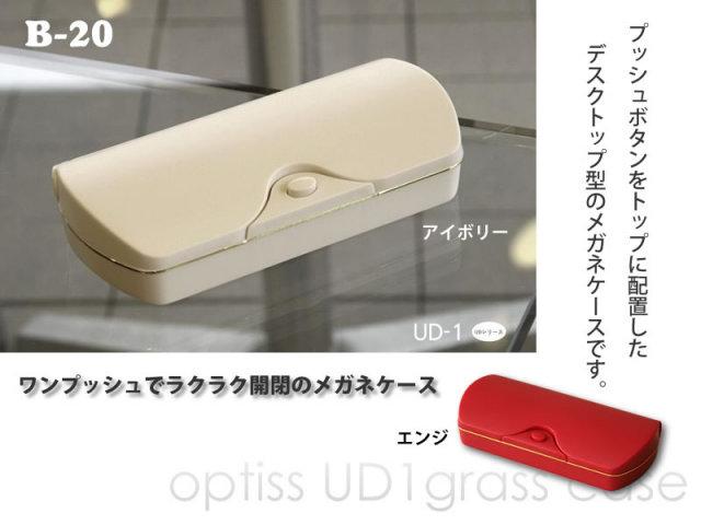 ワンプッシュでラクラク開閉のメガネケース(眼鏡ケース) B-20「UD-1 プロUDケース」