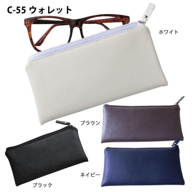 ソフトな手触りのシンプルなメガネケース(眼鏡ケース) C-55 ウォレット