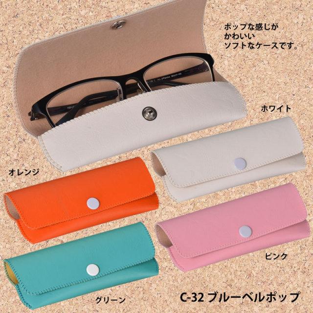 ポップな感じがかわいいソフトメガネケース(眼鏡ケース) C-32「ブルーベルポップ」