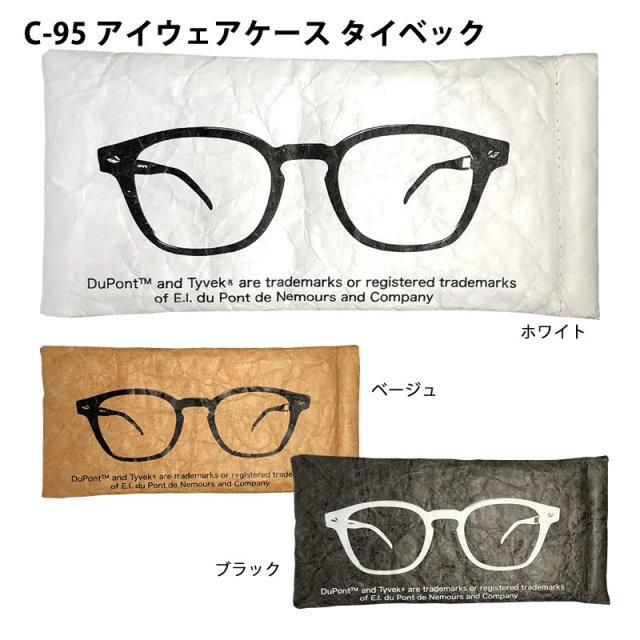 紙のような手触りで軽くて耐久性抜群の素材をしようしたメガネケース(眼鏡ケース) C-95 アイウェアケースタイベック