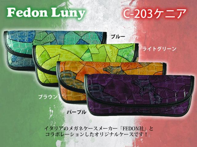 まるでアフリカを思わせるワニ革風のケース ポーチタイプ C-203ケニア 【Fedon Luny】【フェドン】