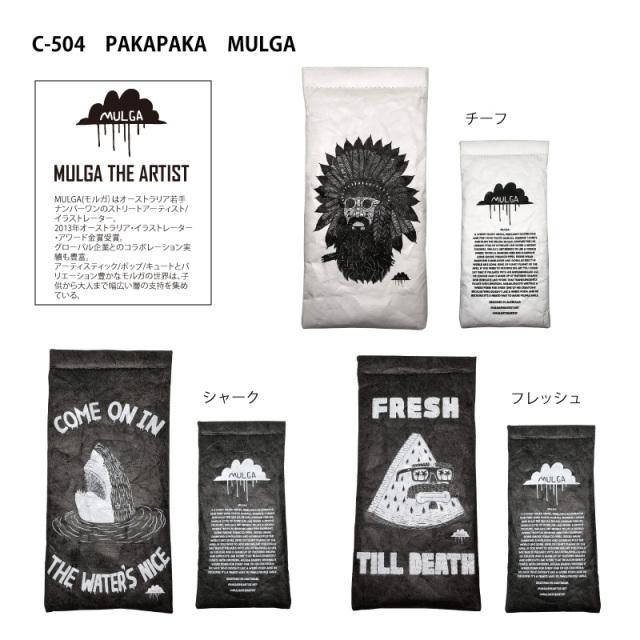マイクロファイバー素材でメガネピカピカ!MULGAデザインのメガネケース(眼鏡ケース)「C-504 PAKAPAKA(パカパカ)MULGA」ソフトケース